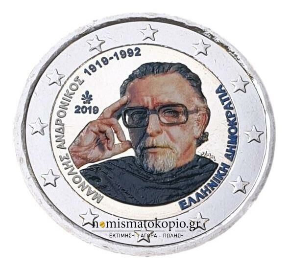 Greece - 2 Euro 2019, Color, UNC (Manolis Andronikos)