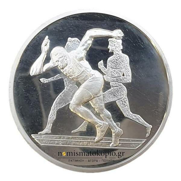 Greece - 10 Euro 2004, Track, Silver