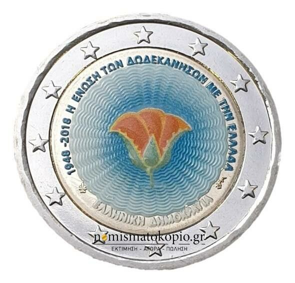 Greece - 2 Euro 2018, Color, UNC (The union of the Dodecanese with Greece)