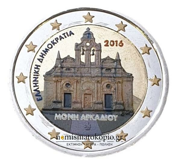 Greece - 2 Euro 2016, Color, UNC (Arkadi Monastery)