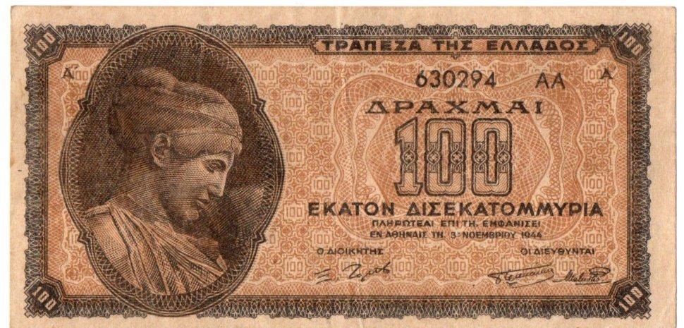 Bank Of Greece - 100 Billions 1944, UNC