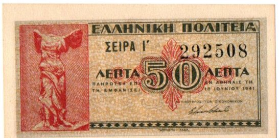 Bank Of Greece - 50 Lepta 1941, UNC