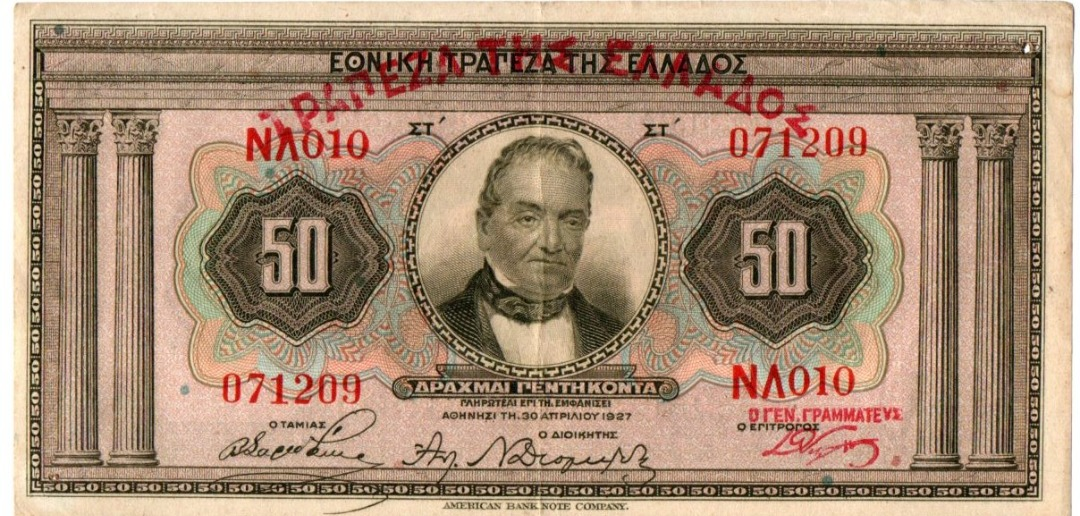 National Bank Of Greece - 50 Drachmas 1927, (red sig.)