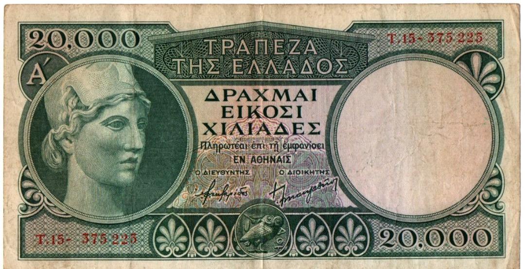 Bank Of Greece - 20.000 Drachmas 1946-1956 ( A΄ )