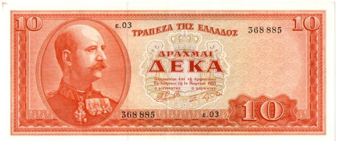 Bank Of Greece - 10 Drachmas 1955 UNC