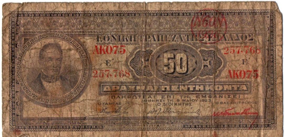 National Bank Of Greece - 50 Drachmas 1923, NEON