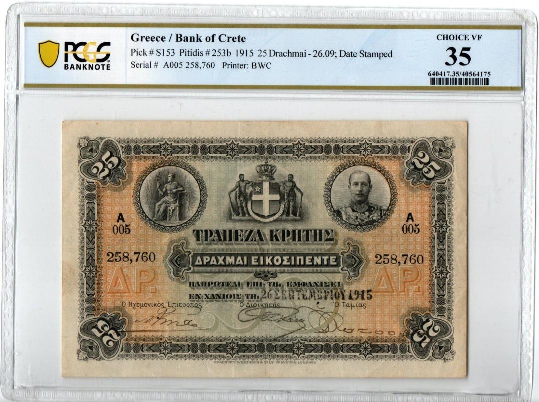 Bank Of Crete - 25 Drachmas 1901-1919, PCGS  VF 35