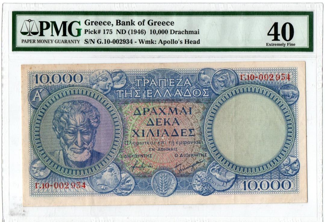 Bank Of Greece - 10.000 Drachmas 1946-1955 ( Α΄), PMG E.F 40