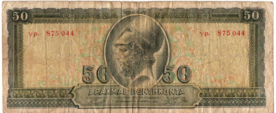 Bank Of Greece - 50 Drachmas 1955