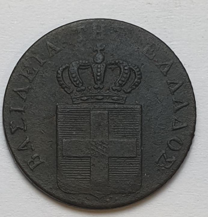 Greece - 2 Lepta 1839