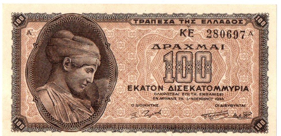 Bank Of Greece - 100 Drachmas 1944, UNC