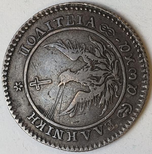 Greece - 1 Phoenix 1828, Silver
