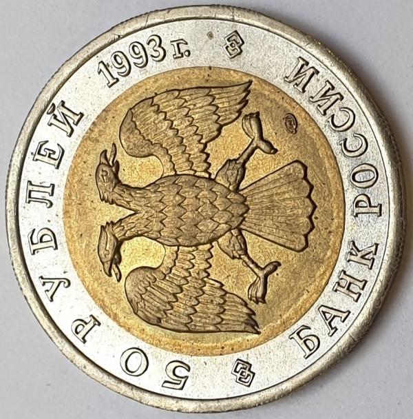 Russia - 50 Rubles 1993