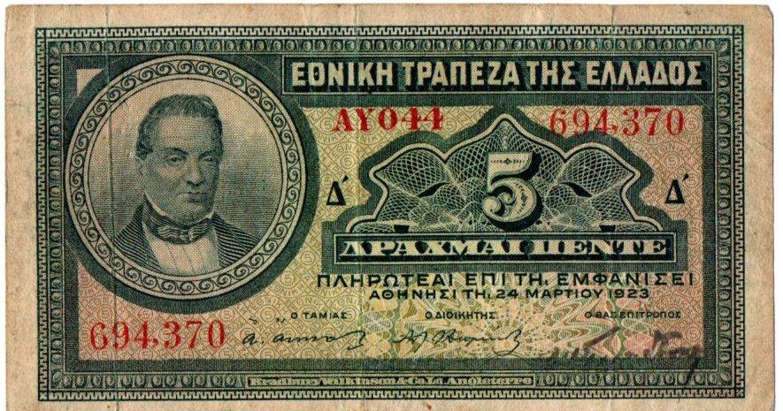 National Bank Of Greece - 5 Drachmas 1923