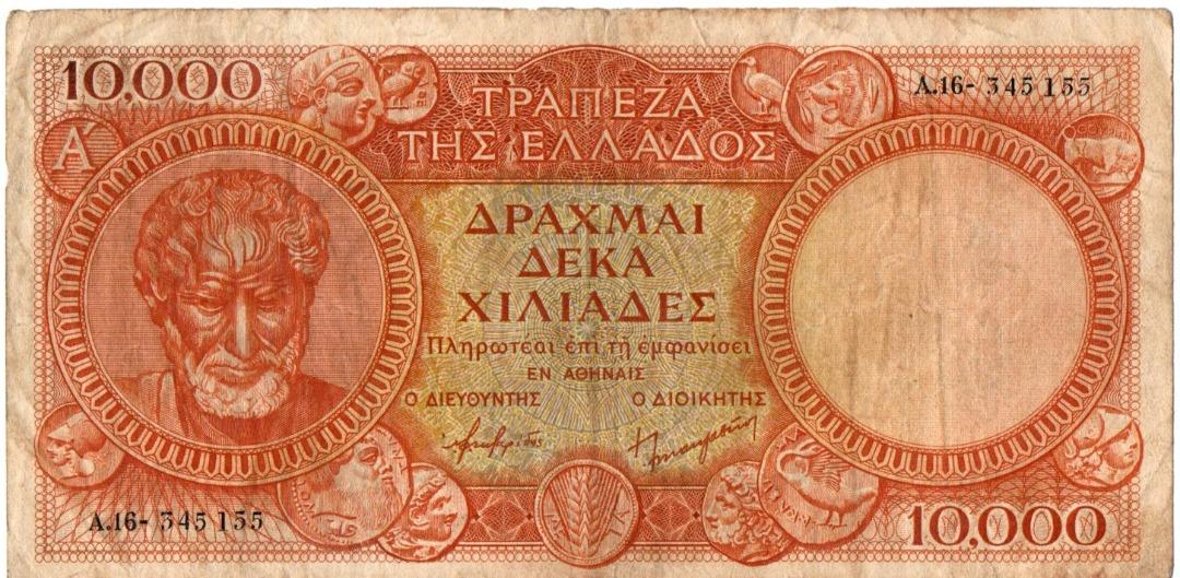 Bank Of Greece - 10.000 Drachmas 1945-1955 ( A΄)