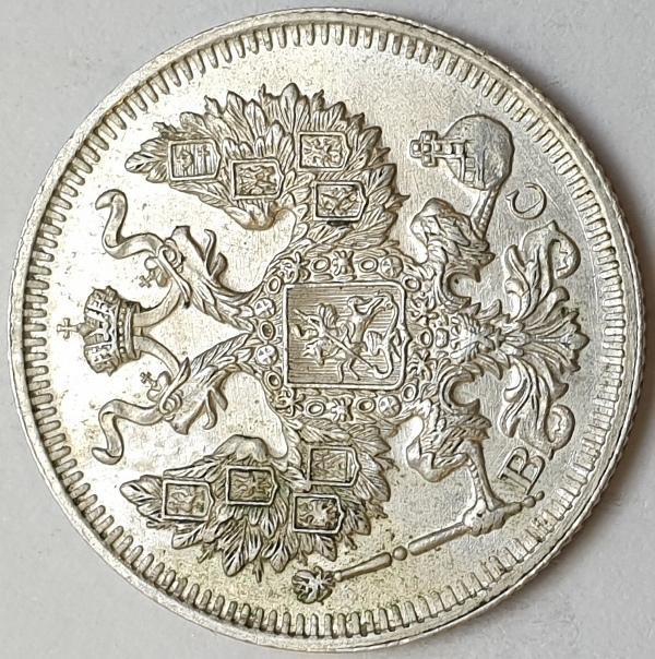 Russia - 20 Kopecks 1914, Silver