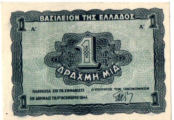 Bank Of Greece - 1 Drachma 1944