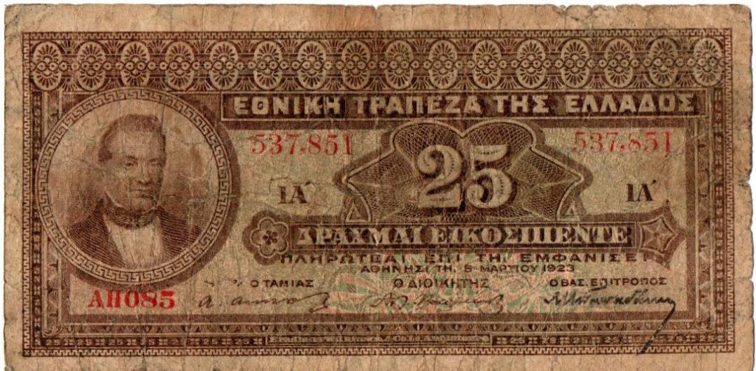 National Bank Of Greece - 25 Drachmas 1923