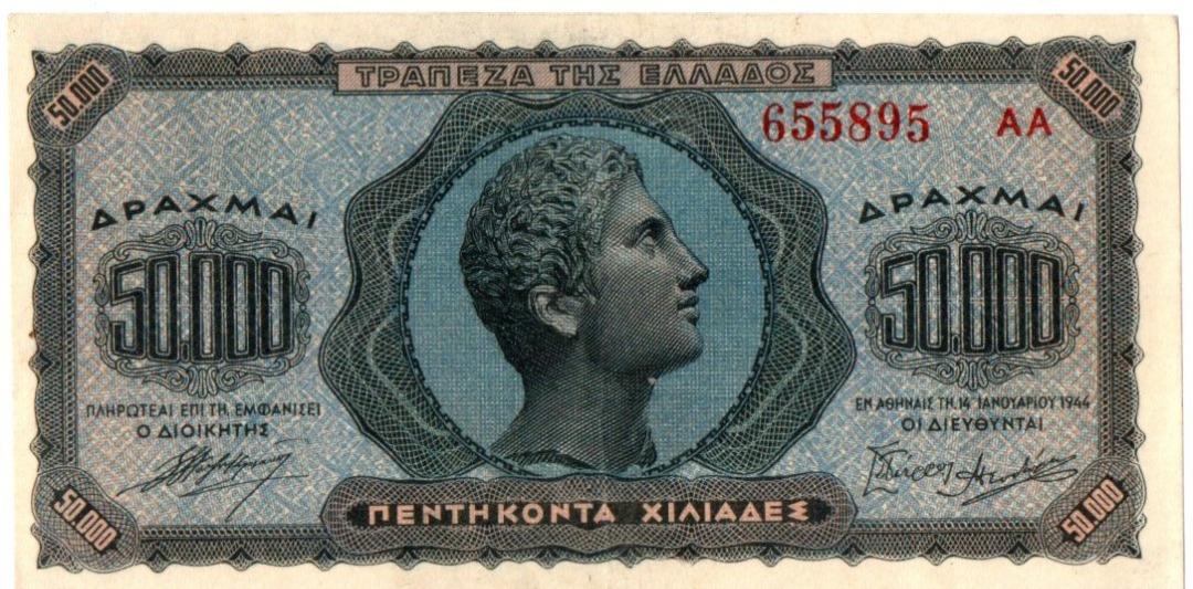 Bank Of Greece - 50.000 Drachmas 1944