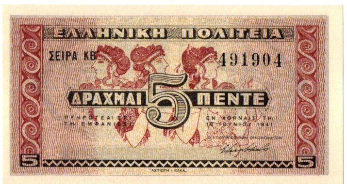 Bank Of Greece - 5 Lepta 1941, UNC