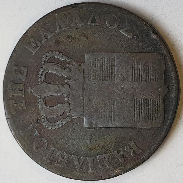 Greece - 10 Lepta 1846
