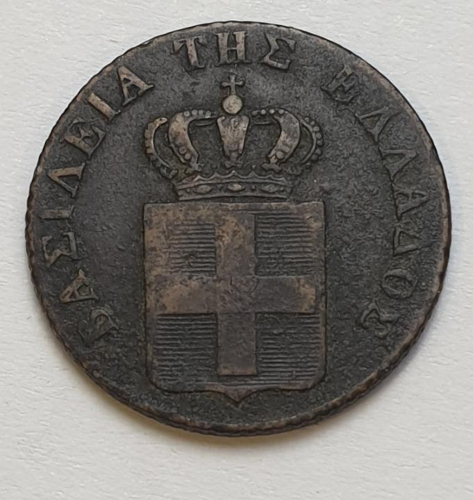 Greece - 2 Lepta 1842