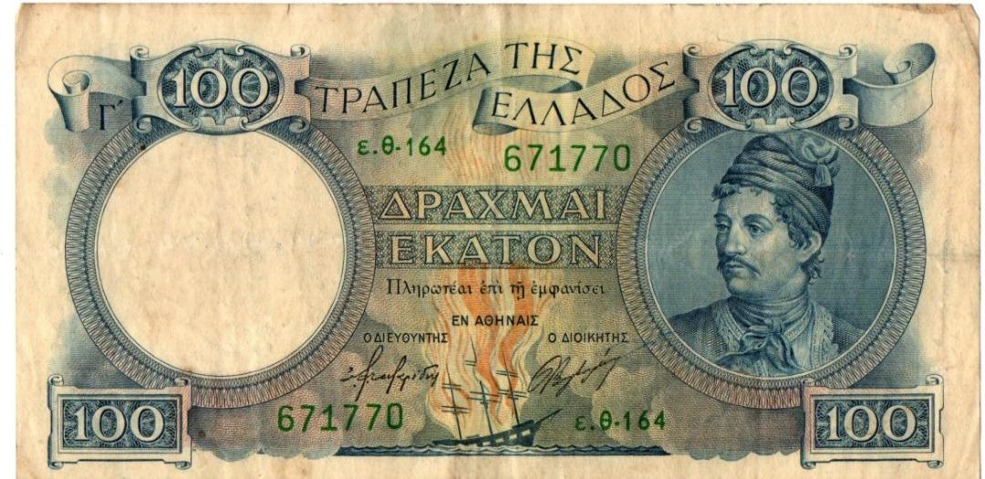 Bank Of Greece - 100 Drachmas 1944-1950
