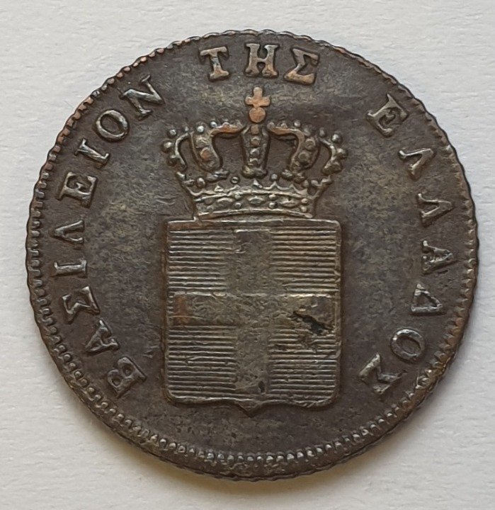 Greece - 2 Lepta 1857