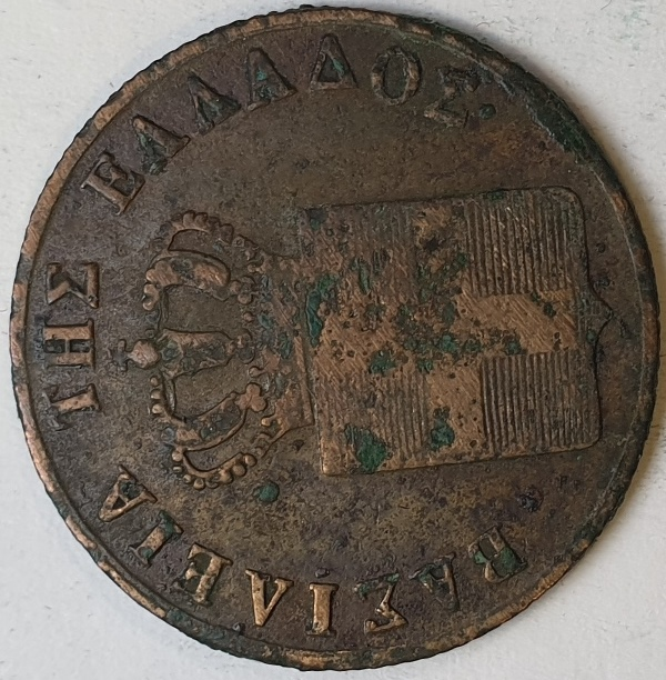 Greece - 5 Lepta 1841