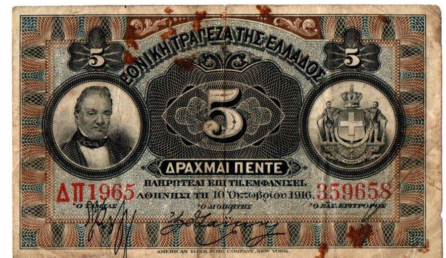 National Bank Of Greece - 5 Drachmas 1916