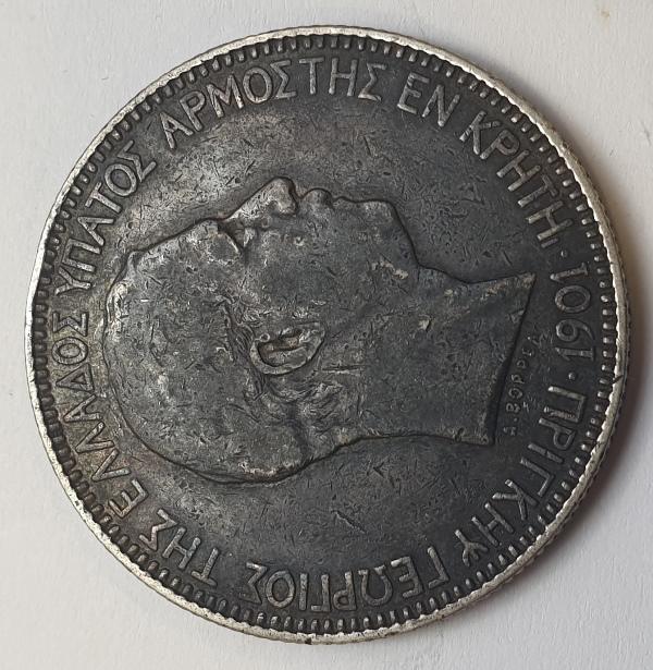 Greece - 5 Drachmai 1901, Silver