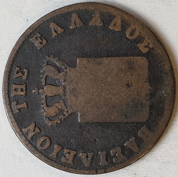 Greece - 5 Lepta 1851