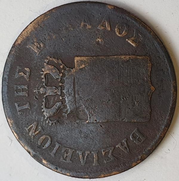 Greece - 10 Lepta 1848