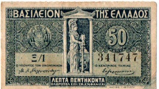 Bank Of Greece - 50 Lepta 1920 - 1927