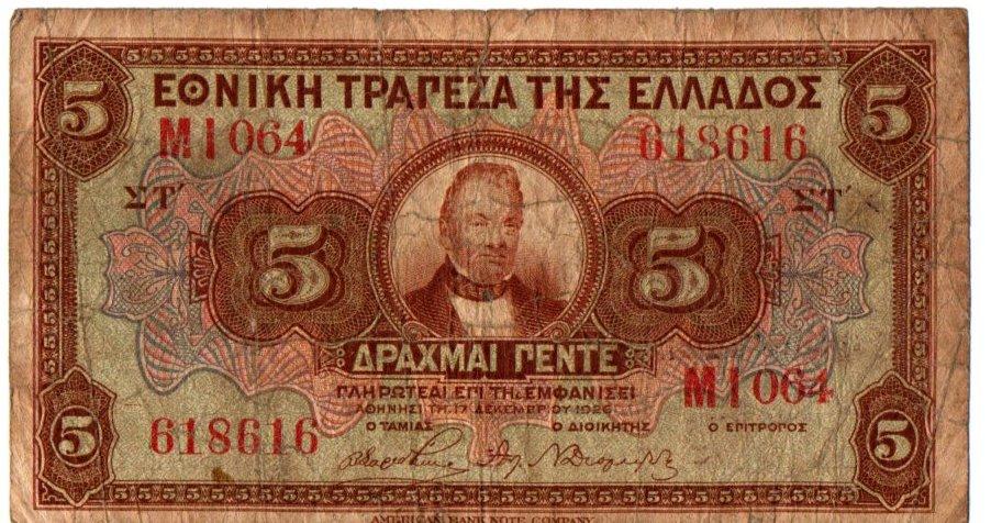 National Bank Of Greece - 5 Drachmas 1926
