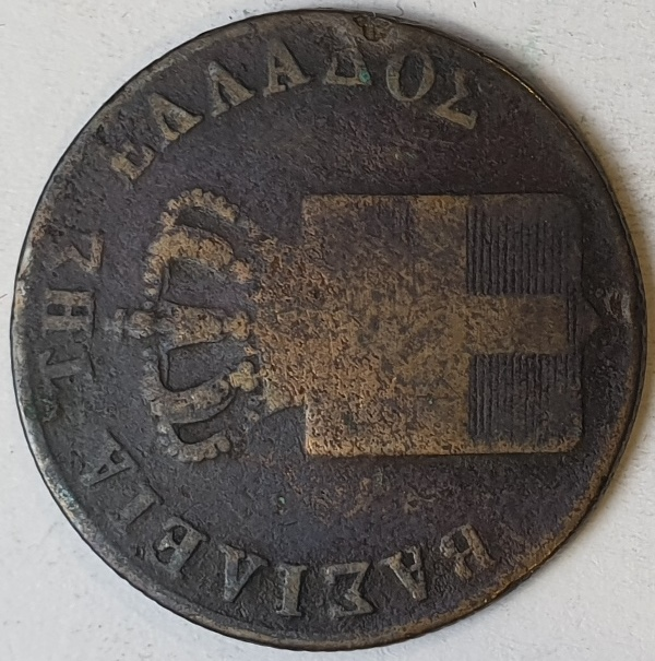 Greece - 5 Lepta 1842