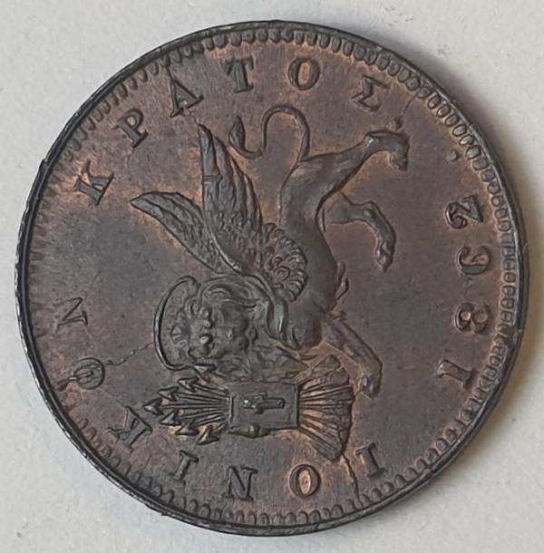 Greece - 1 Lepton 1862