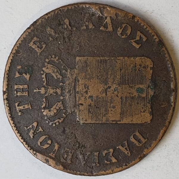 Greece - 10 Lepta 1849