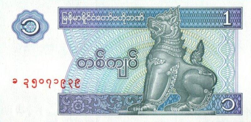 Bank Of Myanmar - 1 Kyat 1996, UNC