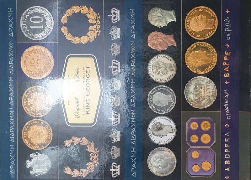 Catalog for Modern Greece - The Coinage Of King George I by Ioannis V. Vasilakis, (Languages Greek and English)
