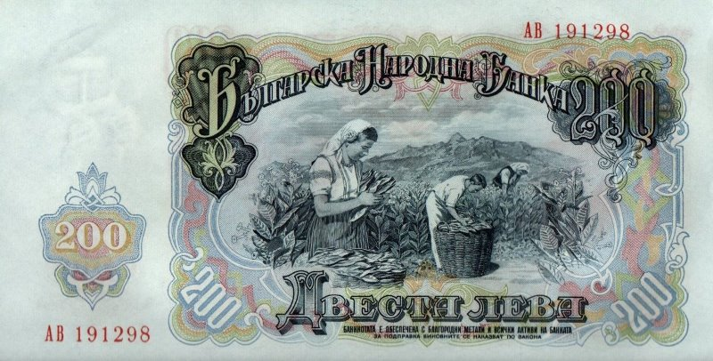 Bank Of Bulgaria - 200 Leva 1951, UNC