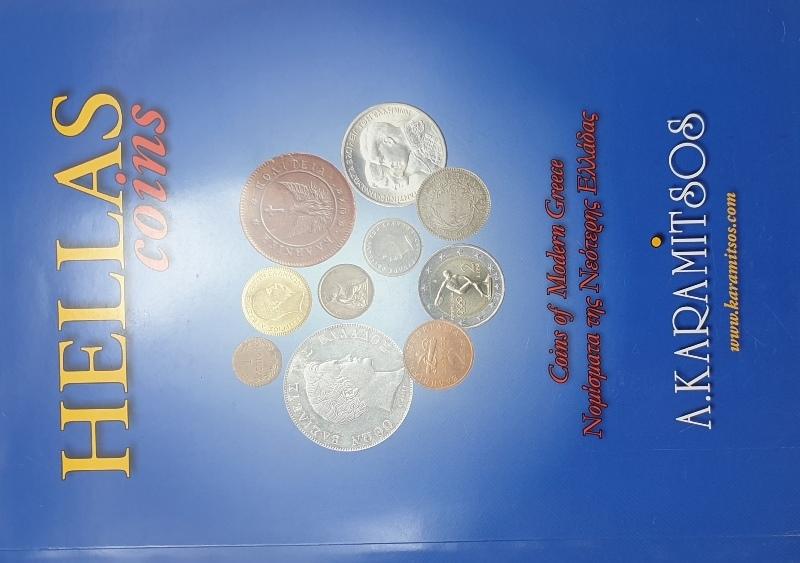 Catalog for Coins of Modern Greece by A. Karamitsos, (Language Greek)