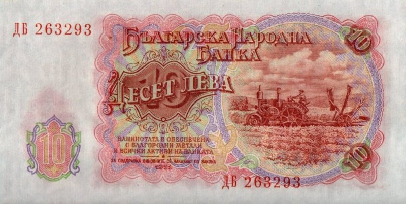 Bank Of Bulgaria - 10 Leva 1951, UNC