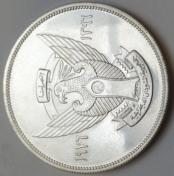 Sudan - 5 Pounds 1976, Silver