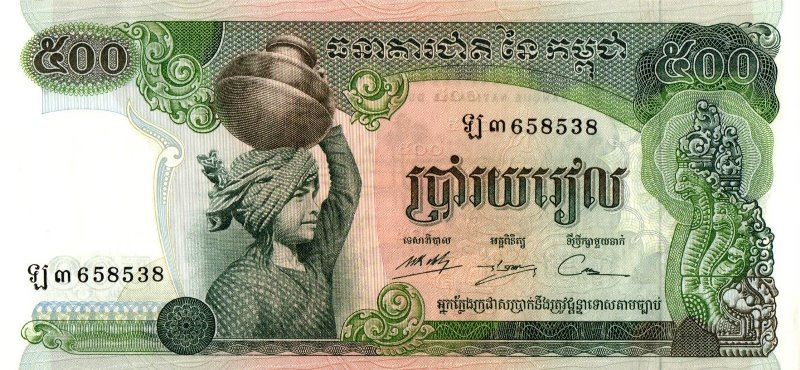 Bank Of Cambodge - 500 Riels 1972 - 1975, UNC