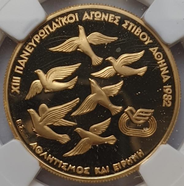 Greece - 5000 Drachmas 1982, Pan European Games (PF 69 ULTRA CAMEO)