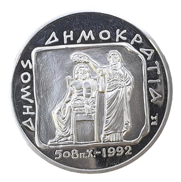 "Greece - 500 drachmas 1993 ΄""2,500 Years of Democracy"" Silver - Proof"