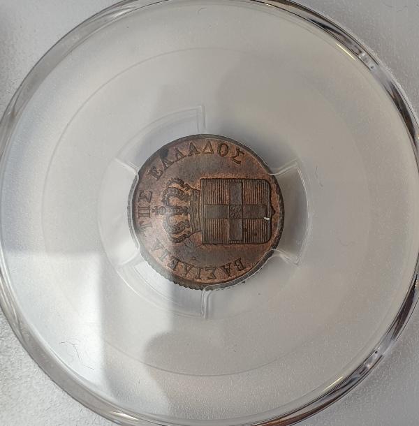 Greece - 1 Lepton 1833 (MS 64 RB)
