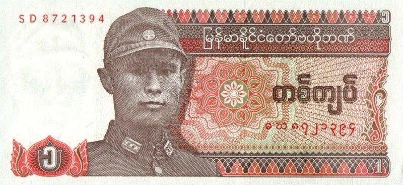 Bank Of Myanmar - 1 Kyat 1990, UNC