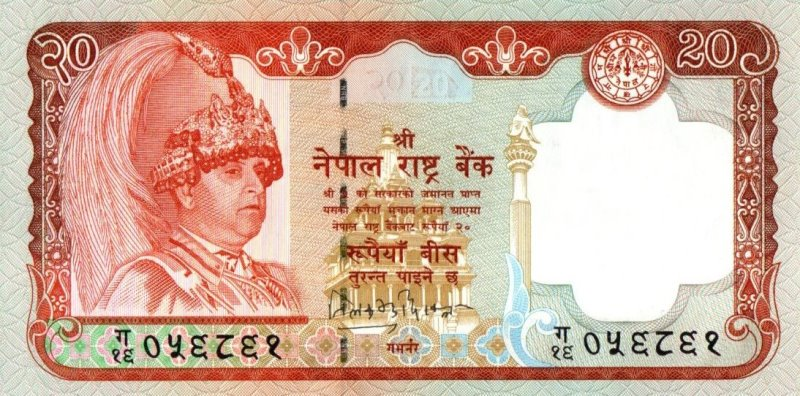Bank Of Nepal - 20 Rupees 2002 - 2005, UNC